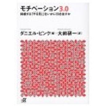 モチベーション3.0/PinkDaniel H.