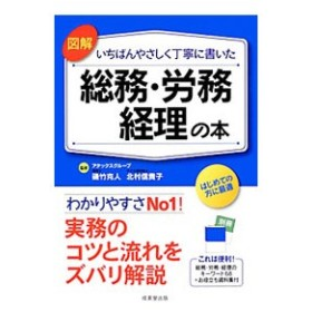 図解いちばんやさしく丁寧に書いた総務・労務・経理の本/磯竹克人