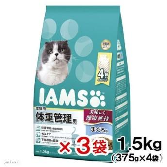 アイムス 成猫用 体重管理用 まぐろ味 1.5kg キャットフード 正規品 IAMS 3袋入り
