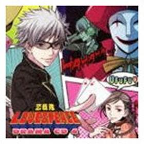 (ドラマCD) 恋戦隊LOVE&PEACE ドラマCD 4 [CD]