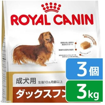 ロイヤルカナン ダックスフンド 成犬用 3kg×3袋 3182550733830 5点限り 沖縄別途送料 ジップ付