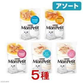 アソート モンプチ スープ 40g 5種各1袋 キャットフード モンプチ ネスレ 関東当日便