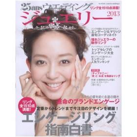25ansウエディングジュエリー Jewelry Issue 2013