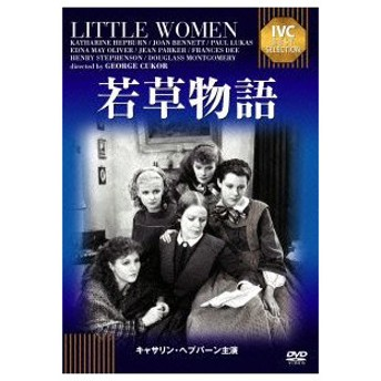 若草物語(IVC BEST SELECTION) / キャサリン・ヘップバーン (DVD)