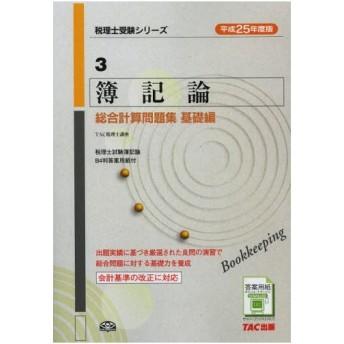 簿記論総合計算問題集 平成25年度版基礎編