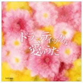 ドラマティックな愛のうた [CD]