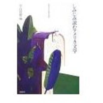 しみじみ読むアメリカ文学/平石貴樹