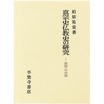 真宗史仏教史の研究 1
