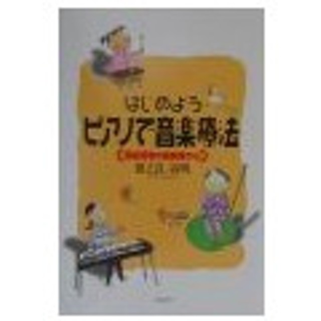 はじめようピアノで音楽療法/猪之良高明