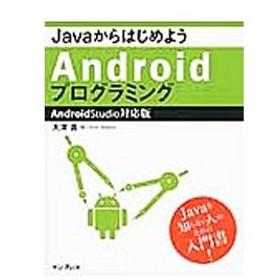 JavaからはじめようAndroidプログラミング/大津真