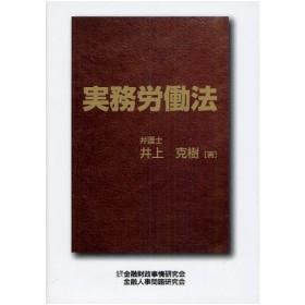 実務労働法