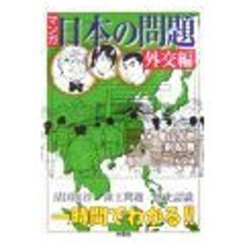 マンガ・日本の問題 外交編/屋山太郎
