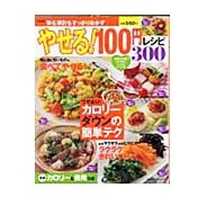 やせる!100円レシピ300/主婦の友社