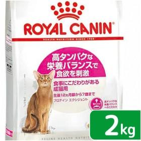 ロイヤルカナン 猫 プロテインエクシジェント 成猫用 2kg 3182550767194 お一人様5点限り ジップ付