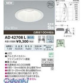 コイズミ照明 [AD42708L] LED防雨防湿ダウン