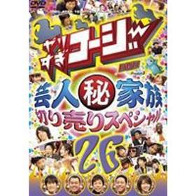 やりすぎコージーDVD26 芸人マル秘家族 切り売りスペシャル [DVD]