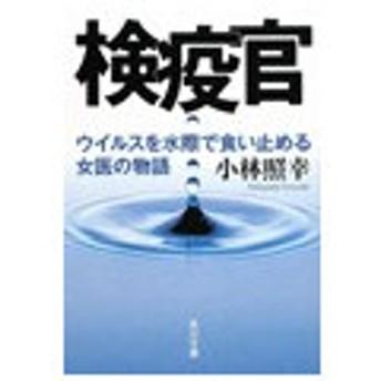 検疫官−ウイルスを水際で食い止める女医の物語−/小林照幸