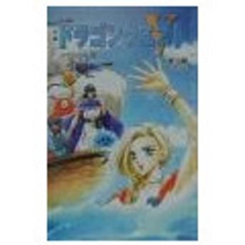 小説 ドラゴンクエストV−天空の花嫁− 2/久美沙織