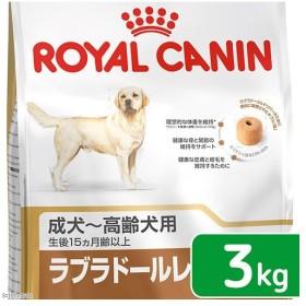ロイヤルカナン ラブラドールレトリバー 成犬〜高齢犬用 3kg ジップ付