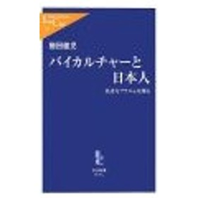 バイカルチャーと日本人/櫛田健児