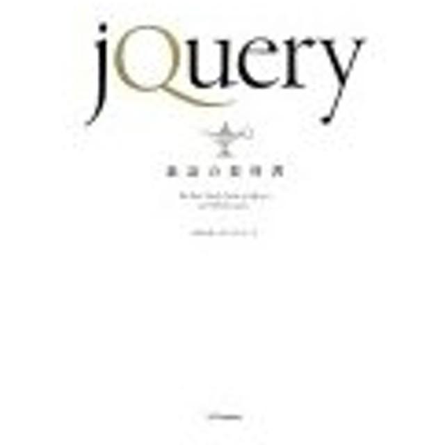 jQuery最高の教科書/シフトブレイン