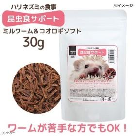 ハリネズミの食事 昆虫食サポート ミルワーム&コオロギソフト 30g おやつ 関東当日便