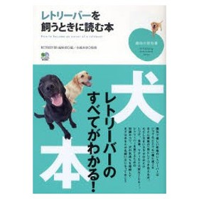 レトリーバーを飼うときに読む本