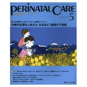 ペリネイタルケア よいお産にかかわるすべてのスタッフのために vol.32no.5(2013May)