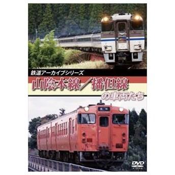 鉄道アーカイブシリーズ 山陰本線/播但線の車両たち [DVD]