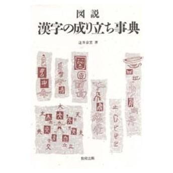 図説漢字の成り立ち事典