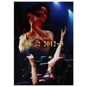 中島みゆき「縁会」2012〜3 / 中島みゆき (DVD)