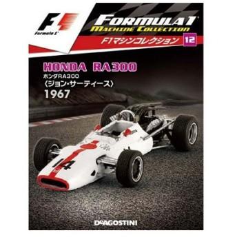 F1マシンコレクション 第12号 ホンダ RA300 ジョン・サーティース 1967年[デアゴスティーニ]《在庫切れ》