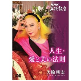 NHK-DVD 美輪明宏「人生愛と美の法則」1 / 美輪明宏 (DVD)