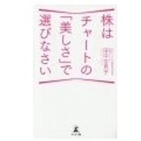 株はチャートの「美しさ」で選びなさい/田中空見子