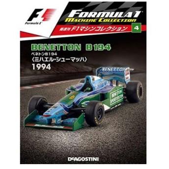 F1マシンコレクション 第4号 ベネトンB194 ミハエル・シューマッハー 1994[デアゴスティーニ]《在庫切れ》