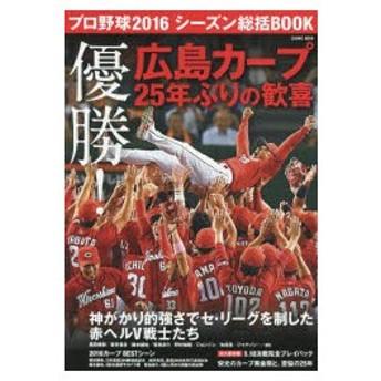 プロ野球2016シーズン統括BOOK 優勝!広島カープ25年ぶりの歓喜