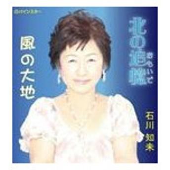 石川知未 / 北の追憶(おもいで) [CD]