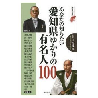 あなたの知らない愛知県ゆかりの有名人100