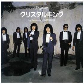 ポプコン・マイ・リコメンド クリスタルキング クリスタルキング CD