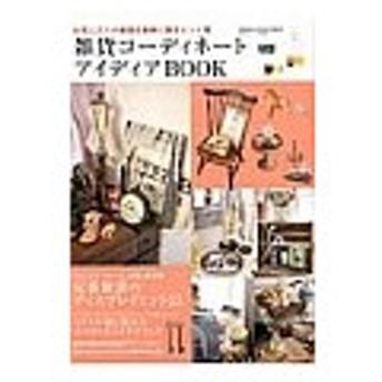雑貨コーディネートアイディアBOOK