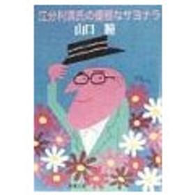 江分利満氏の優雅なサヨナラ/山口瞳