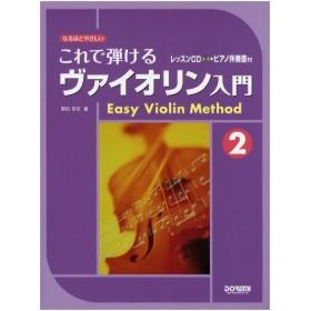 楽譜 これで弾けるヴァイオリン入門 2