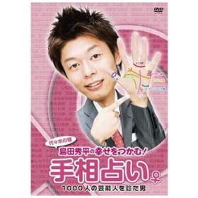 島田秀平の「幸せをつかむ!手相占い」♀1000人の芸能人を診た男 島田秀平 DVD