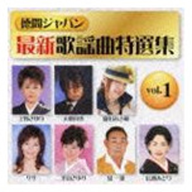 徳間ジャパン最新歌謡曲特選集 vol.1 [CD]