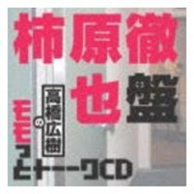 高橋広樹のモモっとトーークCD 柿原徹也盤 [CD]