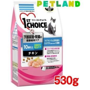 ファーストチョイス 高齢猫10歳以上 下部尿路の健康維持 チキン ( 530g )/ ファーストチョイス(1ST CHOICE) ( キャットフード )