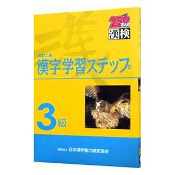 3級漢字学習ステップ 【改訂二版】/日本漢字教育振興会【編】