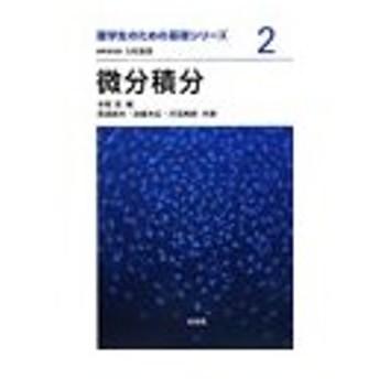 微分積分/本間浩(1954〜)