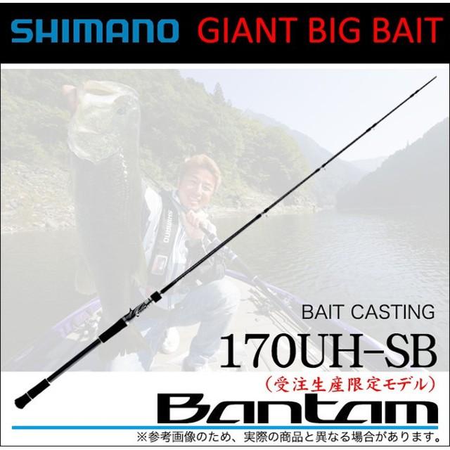 【受注生産限定モデル】シマノ バンタム 170UH-SB (ベイトキャスティングモデル)(5)
