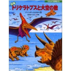 恐竜トリケラトプスと大空の敵 プテラノドンとたたかう巻